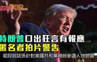 (粵)特朗普口出狂言有報應 匿名者拍片警告