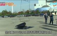 (粵)日本推出《航空法》 天網捉航拍機