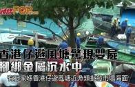 (港聞)香港仔避風塘驚現嬰屍 腳綁金屬沉水中