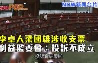 (港聞)李卓人梁國雄涉收支票 利益監委會:投訴不成立