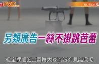 (粵)另類廣告一絲不掛跳芭蕾