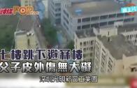 (粵)七樓跳下避冧樓 父子皮外傷無大礙