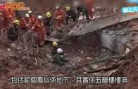 (粵)深圳塌泥似火山爆發  多次探測有生命跡象