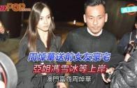 (粵)周焯華送前女友豪宅  亞姐馮雪冰等上岸