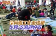 (粵)深圳義工冬至送暖 災民:吃湯圓好呀