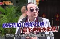 (粵)鵬哥唔怕「網絡23條」 「最多咪唔改歌囉」
