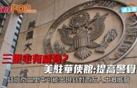 (粵)三里屯有威脅? 美駐華使館:提高警覺