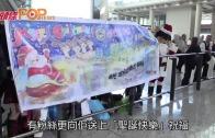 (粵)徐仁國襲港 獲「聖誕狐狸」接機