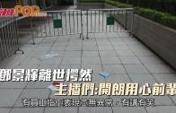 (粵)鄧景輝離世愕然 主播們:開朗用心前輩