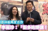 (粵)與邵仲衡再度合作  李麗珍:「佢多咗嘢講!」