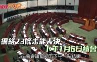 (港聞)網絡23條未能表決 下年1月6日續會