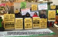 (粵)韓慰安婦問題達共識  日致歉撥十億日圓援助