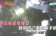 (粵)退伍軍救墮樓女 搞到自己重傷施手術