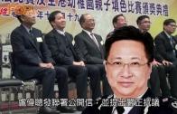 (港聞)追訪吳克儉被扣查  記協等發聯署信抗議