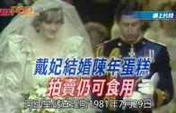 (粵)戴妃結婚陳年蛋糕 拍賣仍可食用