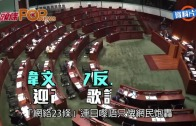 (粵)黃偉文林夕反23  「歡迎改我歌詞」
