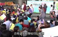 (港聞)2小學行動撐家長 取消補課唔訂mock