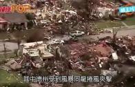 (粵)三災侵襲美國多處 龍捲風雪至少43死