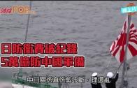 (粵)日防衞費破紀錄 5萬億防中國軍備