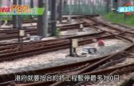 (港聞)高鐵若爛尾錢照俾 政府要付756億