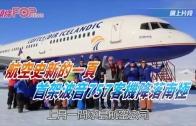 (粵)航空史新的一頁  首架波音757客機降落南極