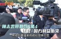 (港聞)陳志雲甩難罰8萬4 法官:因冇利益衝突