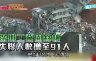 (粵)深圳工業園冧樓 失聯人數增至91人