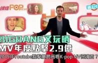 (粵)BIGBANG 又玩曬 MV 年度點擊2.9億