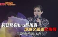 (粵)梅姐貼身bra都拍賣 譚耀文哽咽斥侮辱