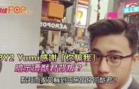 (粵)BY2 Yumi感謝「你騙我」 暗示遭猷君背叛?