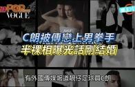 (粵)C朗被傳戀上男拳手 半裸相曝光話剛結婚