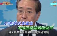 (港聞)CY拒答反李國章 不信任梁智鴻唔公平