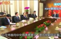 (粵)習近平肯定CY表現  一國兩制有「新情況」