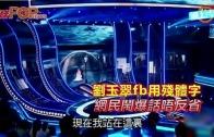 (粵)劉玉翠fb用殘體字  網民鬧爆話唔反省