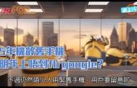 (粵)五年機齡舊手機  明年上唔到fb google?