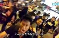 (港聞)港警要求刪打犯片 Google企硬唔理