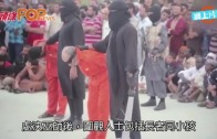 (粵)IS據點轉北非 當眾斬首兩巫師