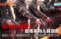 (粵)仿IS處決聖戰士 敍叛軍向人質說教