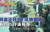 (粵)阿富汗民兵「以頭還頭」  斬四IS俘虜報復