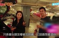 (粵)JJ話下年先結婚 今年內香港簽紙