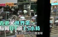 (港聞)香港又世界第一  每周OT逾15小時