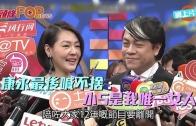 (粵)康永最後喊不捨: 小S是我唯一女人