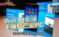 (粵)Win 10 密技 手機駁芒變PC