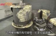(港聞)工業攪拌機過X光斷正 檢6500萬液態可卡因