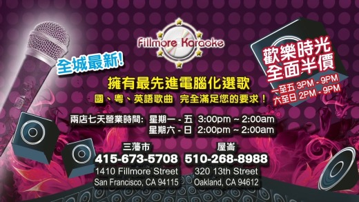 (粵)01/15卡拉O Fillmore排行榜