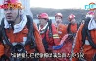 (粵)陝西礦難11人被困  無一生還負責人被查