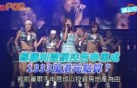 (粵)傳勝利撤銷控告申恩成 1333萬港元點算?