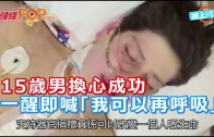 (粵)15歲男換心成功 一醒即喊「我可以再呼吸」