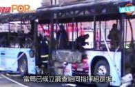 (粵)寧夏巴士突起火 增至17死警通緝農民