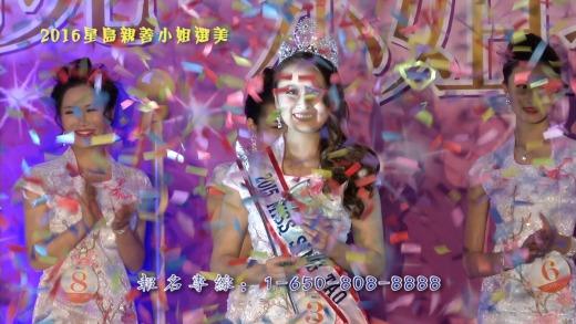 2016 星島親善小姐招募中-王卓珉Michelle Wang